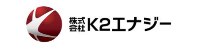 株式会社K2エナジー