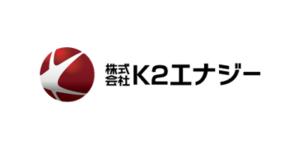 K2エナジー