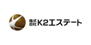 K2エステート