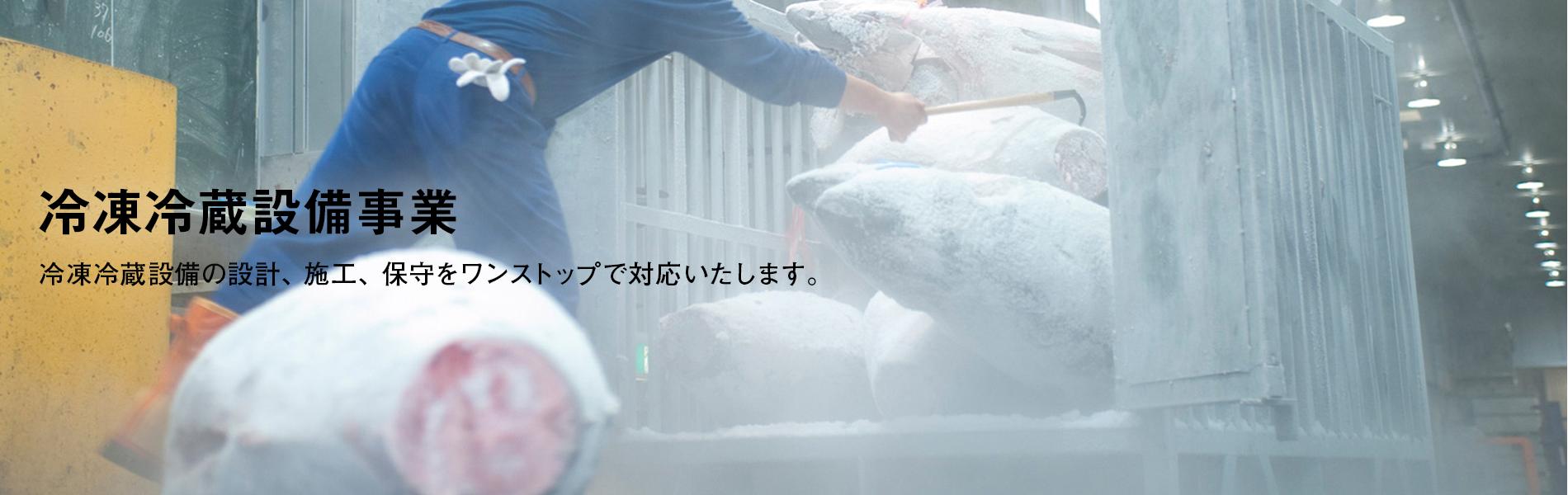 冷凍冷蔵設備事業