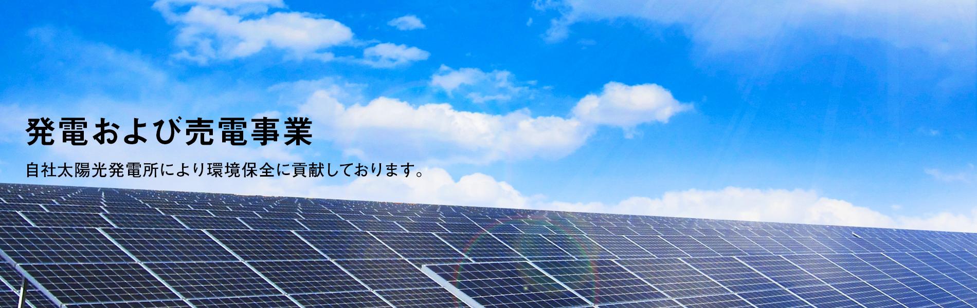 発電および売電事業