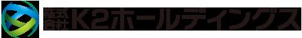 株式会社K2ホールディングス ~北九州・福岡の皆様と共に